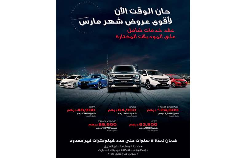 Honda Offers in UAE