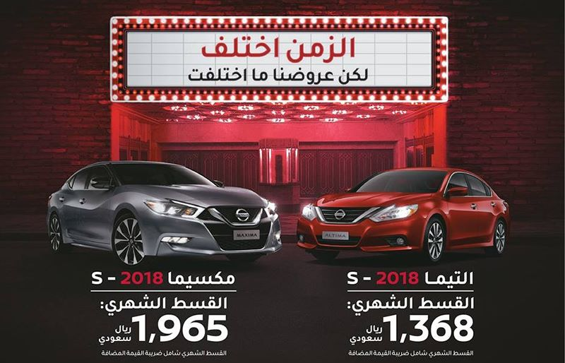 Nissan Petromin Offers in KSA