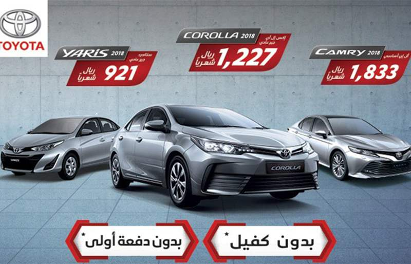 Toyota Offers in KSA