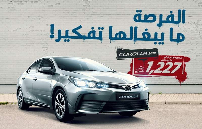 Toyota Corolla Offer in KSA